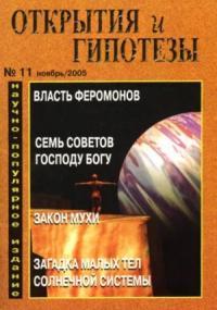 Открытия и гипотезы, 2005 №11