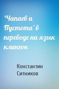 'Чапаев и Пустота' в переводе на язык клингон