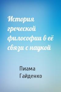 История греческой философии в её связи с наукой