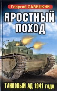 Яростный поход. Танковый ад 1941 года