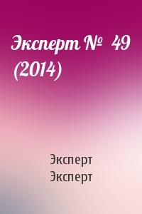 Эксперт №  49 (2014)