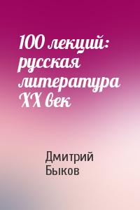100 лекций: русская литература ХХ век