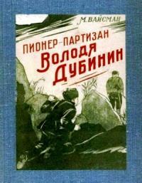 Пионер-партизан Володя Дубинин