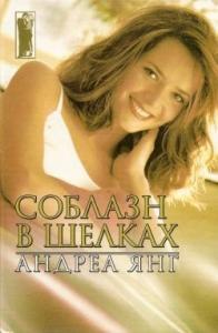 Андреа Янг - Соблазн в шелках