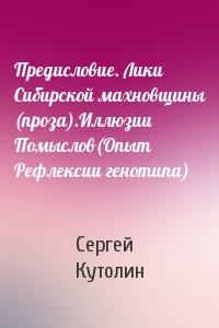 Предисловие. Лики Сибирской махновщины (проза).Иллюзии Помыслов(Опыт Рефлексии генотипа)