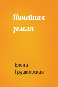 Елена Грушковская - Ничейная земля