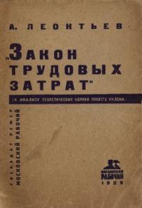 Закон трудовых затрат (к анализу теоретических корней правого уклона)