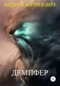 Демпфер