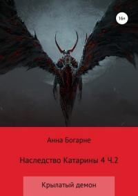 Наследство Катарины. Книга 4. Крылатый демон. Часть 2 (весь текст)