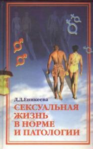 Сексуальная жизнь в норме и патологии. Книга 2