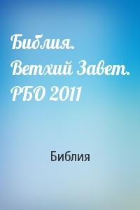 Библия. Ветхий Завет. РБО 2011