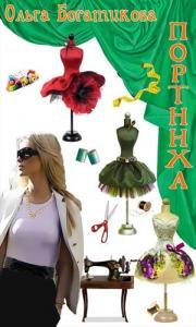 Ольга Богатикова - Портниха [СИ]