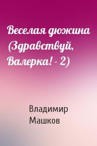 Владимир Машков - Веселая дюжина (Здравствуй, Валерка! - 2)