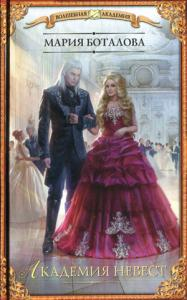 Академия невест
