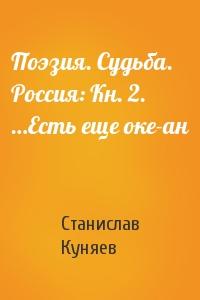 Поэзия. Судьба. Россия: Кн. 2. …Есть еще океан