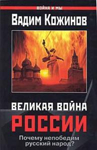 Вадим Кожинов - Великая война России