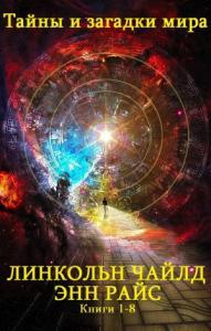 """Сборник """"Тайны и загадки мира"""". Компиляция. кн. 1-8"""