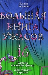 Большая книга ужасов – 16