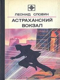 Астраханский вокзал [сборник]