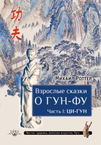 Взрослые сказки о Гун-Фу. Часть I: Ци-Гун
