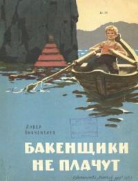 Анвер Бикчентаев - Бакенщики не плачут