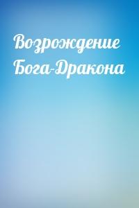 Андрей Владимирович Смирнов - Возрождение Бога-Дракона