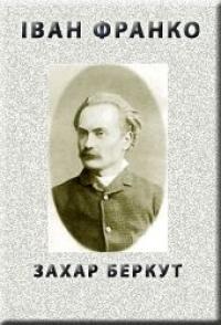 Иван Яковлевич Франко - Захар Беркут