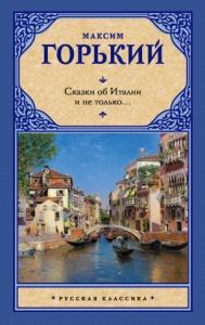 Сказки об Италии и не только… (сборник)