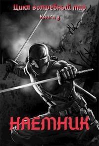 Дмитрий Серебряков - Наемник