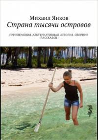 Страна тысячи островов (сборник рассказов)