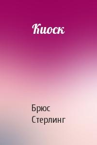 Брюс Стерлинг - Киоск