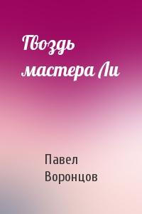 Павел Воронцов - Гвоздь мастера Ли