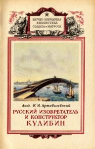 Русский изобретатель и конструктор Кулибин