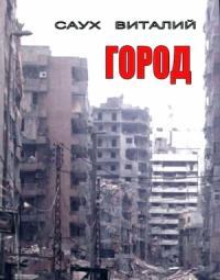 Город. Книга 1 (СИ)