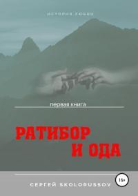 Ратибор и Ода. Первая книга