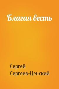 Сергей Сергеев-Ценский - Благая весть