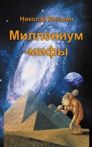 Николай Векшин - Миллениум-мифы