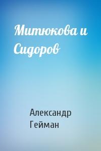 Митюкова и Сидоров