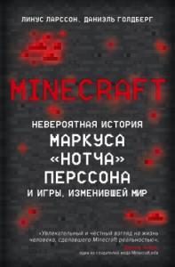 Minecraft. Невероятная история Маркуса «Нотча» Перссона и игры, изменившей мир