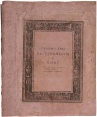 Путешествие в Туркмению и Хиву в 1819 и 1820 годах