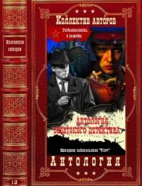 Антология советского детектива