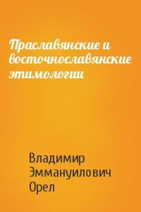 Праславянские и восточнославянские этимологии