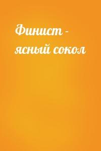 - Финист - ясный сокол