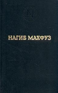 Нагиб Махфуз - Предания нашей улицы