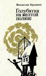 Голубятня на желтой поляне. Роман-трилогия