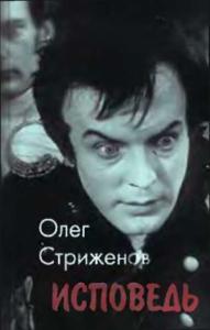 Олег Стриженов - Исповедь