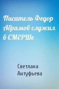 Писатель Федор Абрамов служил в СМЕРШе