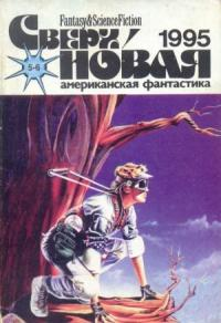 Сверхновая американская фантастика, 1995 № 05-06