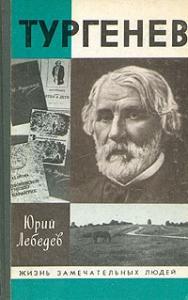 Тургенев