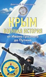 Крым. Военная история
